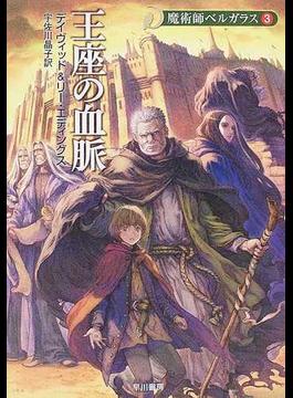 王座の血脈(ハヤカワ文庫 FT)