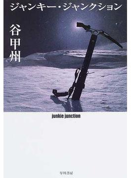 ジャンキー・ジャンクション(ハヤカワ文庫 JA)