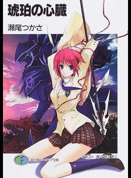 琥珀の心臓(富士見ファンタジア文庫)