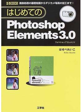 はじめてのPhotoshop Elements 3.0 画像処理の基礎知識からデジカメ写真の加工まで!