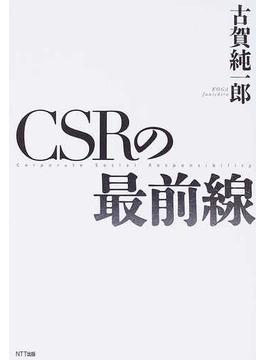 CSRの最前線 Corporate social responsibility