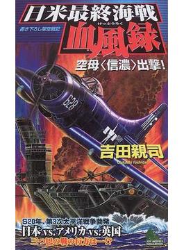 日米最終海戦血風録 空母〈信濃〉出撃!