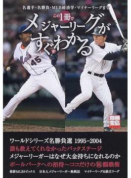この1冊でメジャーリーグがすぐわかる 名選手・名勝負・MLB経済学・マイナーリーグまで
