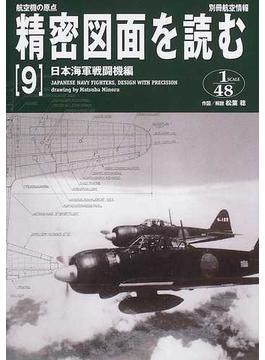 精密図面を読む 航空機の原点 9 日本海軍戦闘機編