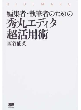 編集者・執筆者のための秀丸エディタ超活用術