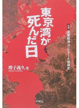 東京湾が死んだ日 ルポ京葉臨海コンビナート開発史