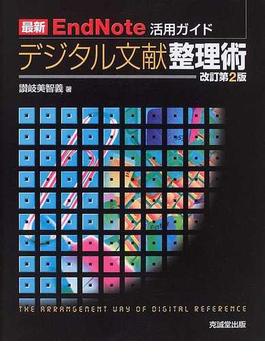 デジタル文献整理術 最新EndNote活用ガイド 改訂第2版