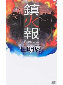 鎮火報 Fire's out(講談社ノベルス)