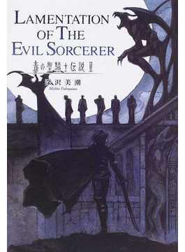 青の聖騎士伝説 2 Lamentation of the evil sorcerer