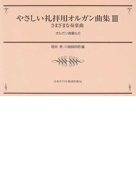 やさしい礼拝用オルガン曲集 3 さまざまな奏楽曲