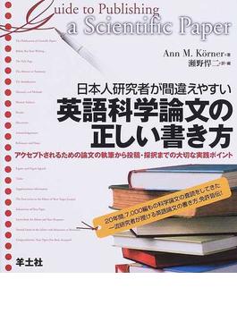 日本人研究者が間違えやすい英語科学論文の正しい書き方 アクセプトされるための論文の執筆から投稿・採択までの大切な実践ポイント