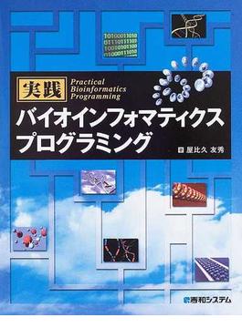 実践バイオインフォマティクスプログラミング