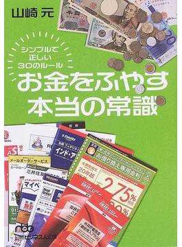 お金をふやす本当の常識 シンプルで正しい30のルール(日経ビジネス人文庫)