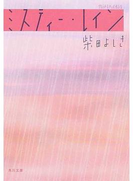 ミスティー・レイン(角川文庫)