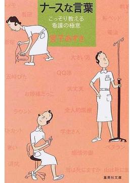 ナースな言葉 こっそり教える看護の極意(集英社文庫)