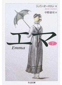 エマ 下(ちくま文庫)