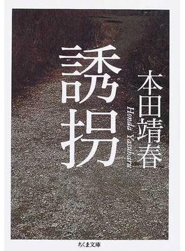誘拐(ちくま文庫)