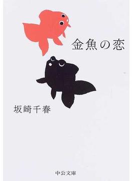 金魚の恋(中公文庫)