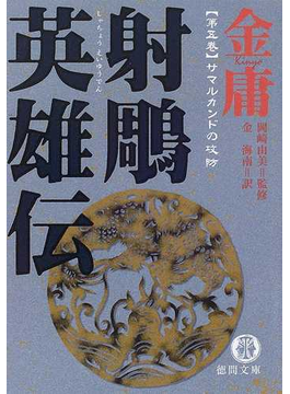 射雕英雄伝 5 サマルカンドの攻防(徳間文庫)