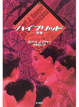 ハイブリッド 新種(ハヤカワ文庫 SF)
