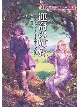 運命の姉妹(ハヤカワ文庫 FT)