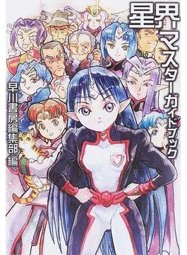 星界マスターガイドブック(ハヤカワ文庫 JA)
