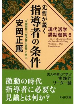 先哲が説く指導者の条件 『水雲問答』『熊沢蕃山語録』に学ぶ(PHP文庫)