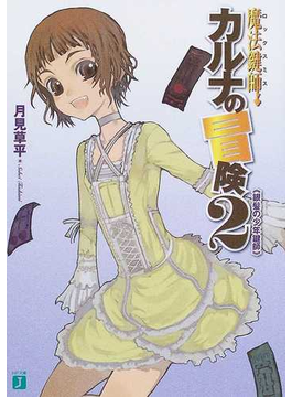 魔法鍵師カルナの冒険 2 銀髪の少年鍵師(MF文庫J)