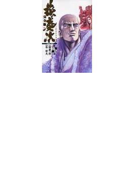 花の慶次 第15巻 雲のかなたに 完全版 (Tokuma comics)(Tokuma comics)
