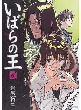 いばらの王 6 (Beam comix)(ビームコミックス)