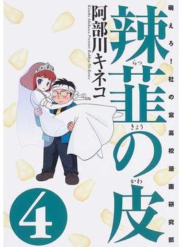 辣韮の皮 4 萌えろ!杜の宮高校漫画研究部 (Gum comics)(Gum comics)