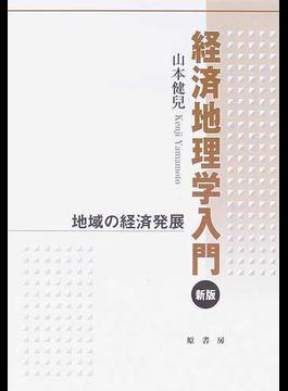 経済地理学入門 地域の経済発展 新版