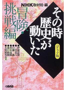 NHKその時歴史が動いた コミック版 冒険・挑戦編(ホーム社漫画文庫)