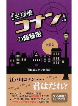 『名探偵コナン』の超秘密 新装版