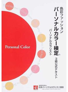 パーソナルカラー検定3級公式テキスト 色彩ファッション
