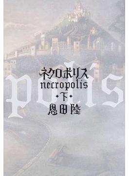 ネクロポリス 下