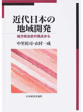 近代日本の地域開発 地方政治史の視点から