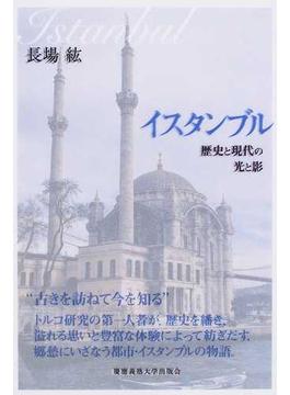 イスタンブル 歴史と現代の光と影