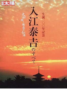 入江泰吉のすべて 大和路と魅惑の仏像 生誕100年記念