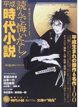 読んで悔いなし!平成時代小説 時代劇マガジンSPECIAL 平成生まれの時代小説傑作&名作100(タツミムック)