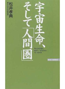 宇宙生命、そして「人間圏」 Reconsider,man's relation to earth(Wac bunko)