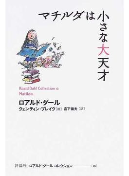 ロアルド・ダールコレクション 16 マチルダは小さな大天才