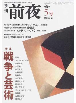 季刊前夜 第1期5号(2005年秋) 特集戦争と芸術