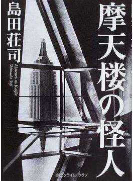 摩天楼の怪人(創元クライム・クラブ)