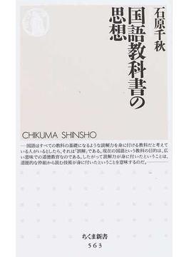 国語教科書の思想(ちくま新書)