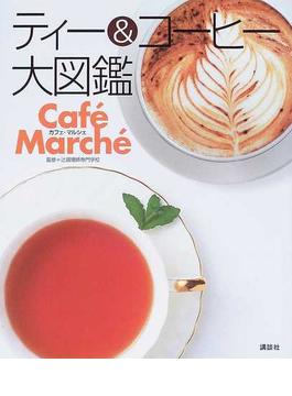ティー&コーヒー大図鑑 カフェ・マルシェ