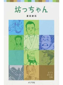 坊っちゃん(ポプラポケット文庫)