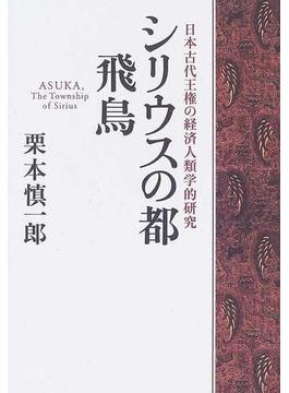 シリウスの都 飛鳥 日本古代王権の経済人類学的研究