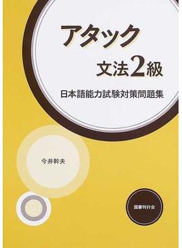 アタック文法2級 日本語能力試験対策問題集