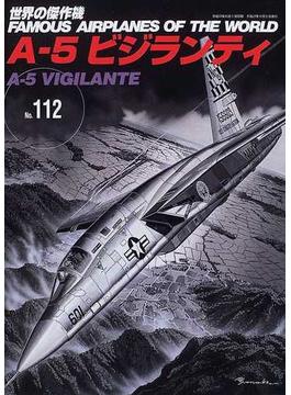 世界の傑作機 No.112 A−5ビジランティ